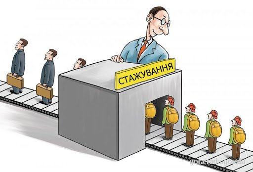 Стажування без працевлаштування у ФОП та на малих підприємствах: законопроект