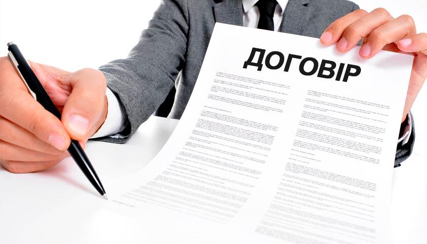 Укладаємо договір про надання послуг: які нюанси? | «Дебет-Кредит» -  Бухгалтерські новини