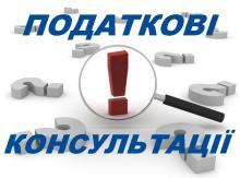 Мінфін затвердив узагальнюючі податкові консультації щодо оподаткування  банківського сектору | «Дебет-Кредит» - Бухгалтерські новини