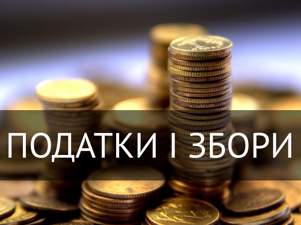 Ставки місцевих податків і зборів для м. Києва на 2018 рік ...