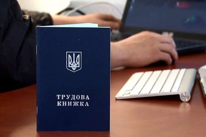 В Україні впровадять електронні трудові книжки: прийнято закон    «Дебет-Кредит» - Бухгалтерські новини