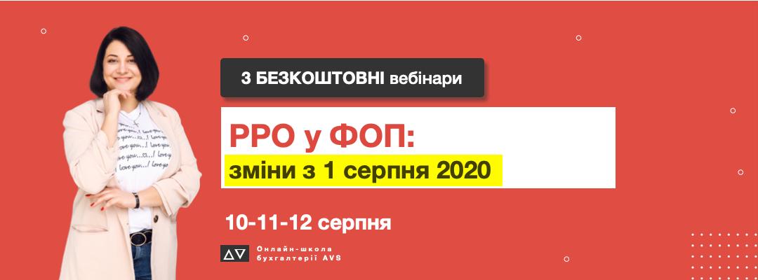 РРО у ФОП: зміни з 1 серпня 2020