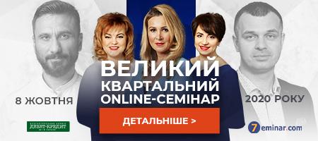 Великий Квартальний Online-семінар