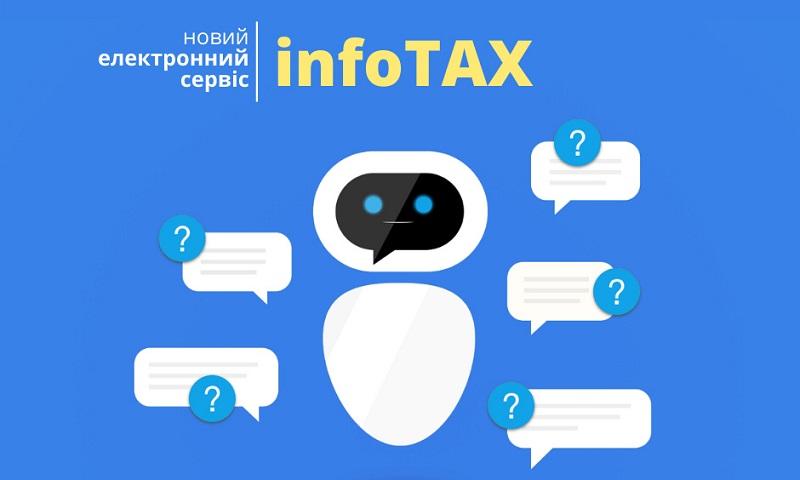 Увага! Розпочав роботу електронний сервіс ДПС - «InfoTAX» | «Дебет-Кредит»  - Бухгалтерські новини