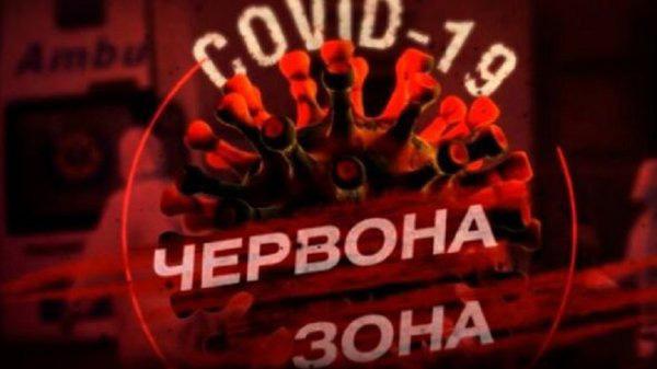 Внимание! «Красная зона» карантина будет определяться по-новому |  «Дебет-Кредит» - Бухгалтерские новости