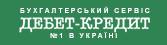 «Дебет-Кредит»   Бухгалтерський сервіс №1 в Україні